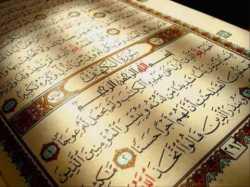 Holy Qur'an